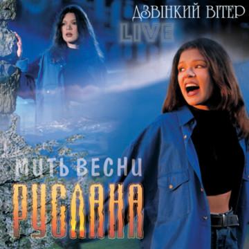 МИТЬ ВЕСНИ. ДЗВІНКИЙ ВІТЕР (1998)