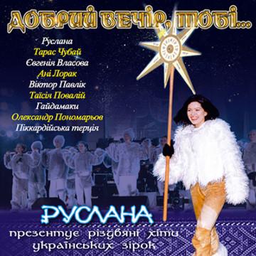 ДОБРИЙ ВЕЧІР, ТОБІ! (2003)