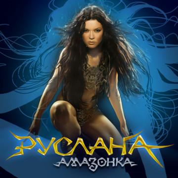 АМАЗОНКА (2008)