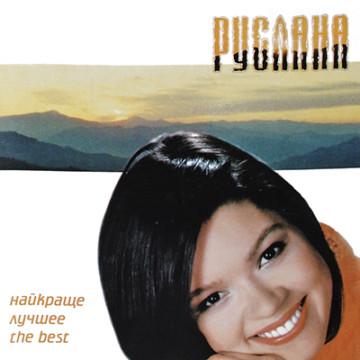 НАЙКРАЩЕ (2001)
