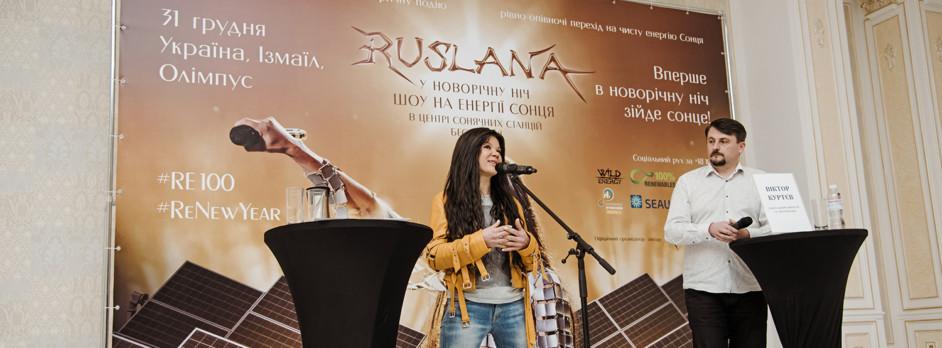 У день зимового сонцестояння Руслана проанонсувала унікальне Новорічне Шоу на чистій енергії